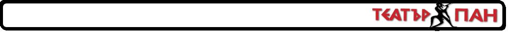 Театър ПАН - Всички права запазени 2012 - 2015г. Дизайн Sinsoluton.net